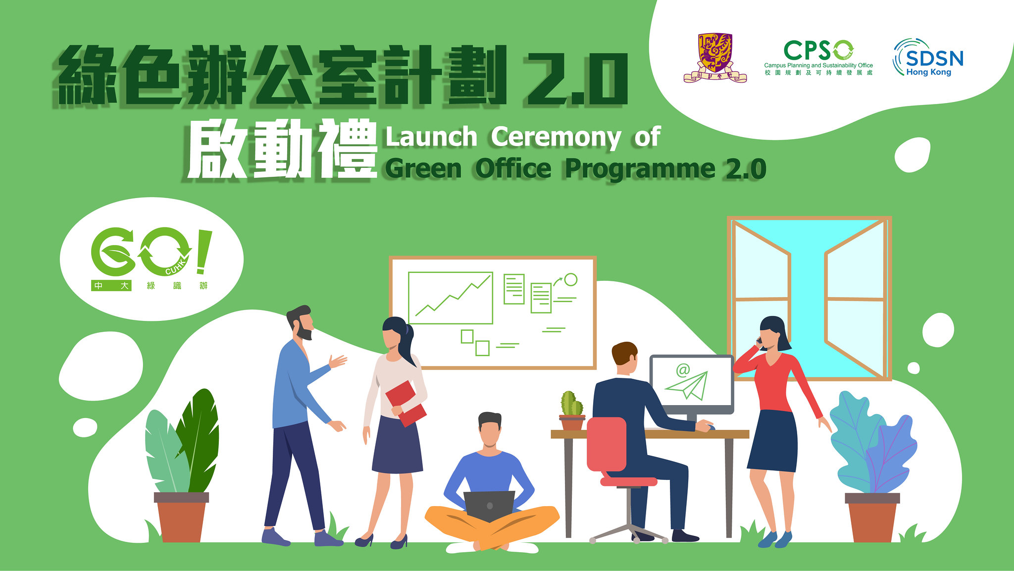 green office programme 2 0