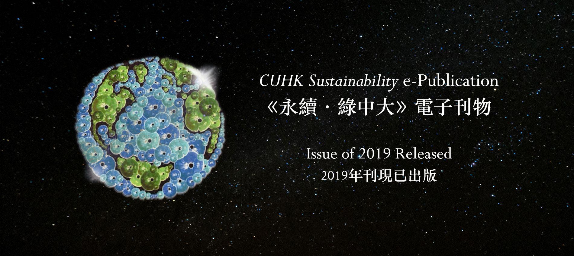 cuhk-sustainability-2019-banner-2
